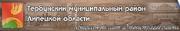 Администрация Тербунского района