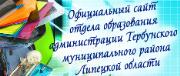 Отдел образования Тербунского района